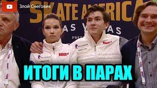 Дарья Павлюченко и Денис Ходыкин ВЫИГРАЛИ Серебро Skate America 2019