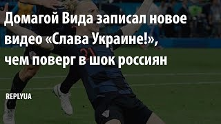 Домагой Вида записал новое видео «Слава Украине!», чем поверг в шок россиян