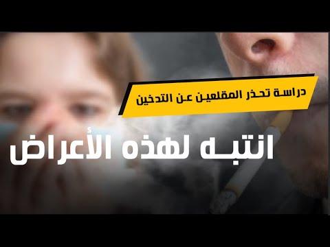 دراسة تحذر المقلعين عن التدخين.. انتبه لهذه الأعراض (فيديوجراف)  - نشر قبل 3 ساعة