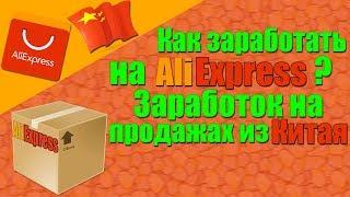 Заработок на Китайских товарах! Поиск товара,возврат средств! №2