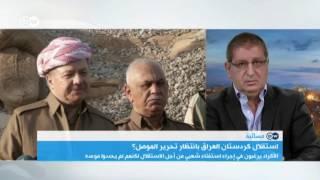 سياسي كردي لDW: من حق أكراد تركيا وإيران أيضا تقرير مصيرهم