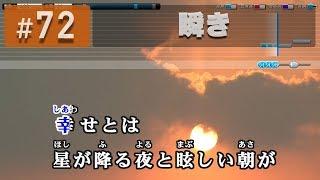 瞬き / back number カラオケ【歌詞・音程バー付き / 練習用】