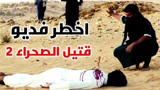 اخطر فديو قتيل الصحراء 2