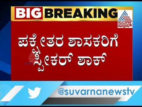 Speaker Ramesh Kumar Denies Separate Seating Arrangement for Independent MLA's