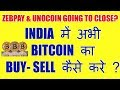 zebpay unocoin going to close? | now how to buy  and sell bitcoin in india | hindi