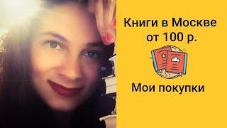 Дешевые книги в Москве. Обзор магазинов и моих покупок.