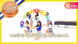 Download Video [Weekly Idol EP.367] GFRIEND 2x faster dance MP3 3GP MP4