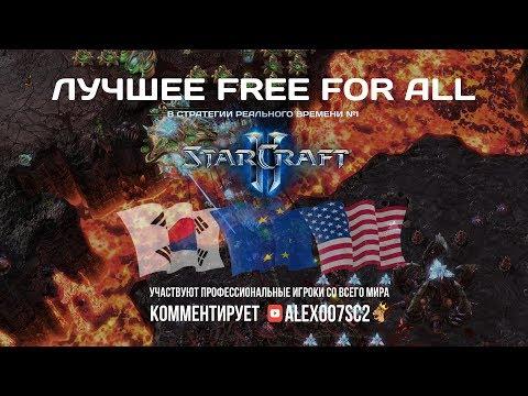 Лучшее Free For All в StarCraft II: Безумная схватка профи!