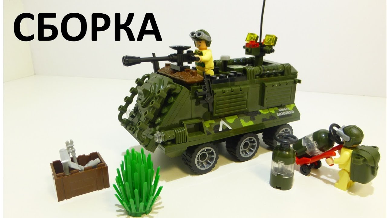 Лего БМП-2 / Lego BMP-2 - YouTube