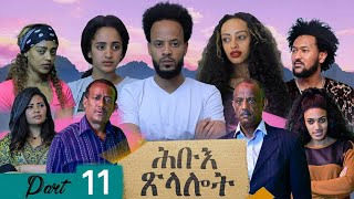 New Eritrean series Movie 2021 Hibue Xlalot (ሕቡእ ጽላሎት) ብሳሙኤል ረዘነ Part 11