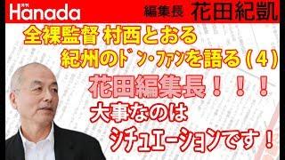 カネ!カネ!カネ!の紀州のドン・ファンが、なぜ「結婚」にこだわったのか? 花田紀凱[月刊Hanada]編集長の『週刊誌欠席裁判』