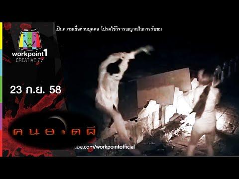 คนอวดผี 2015 | วิญญาณถูกฆ่าข่มขืนตายอนาถ | 23 ก.ย. 58 Full HD
