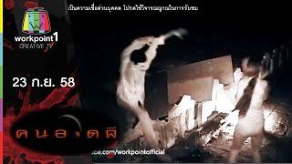 คนอวดผี 2015   วิญญาณถูกฆ่าข่มขืนตายอนาถ   23 ก.ย. 58 Full HD