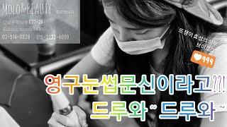 반영구문신/영구눈썹문신타투 리얼후기많은곳 대박샵 원장의…