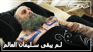 وفاة السلطان سليمان - حريم السلطان الحلقة 139