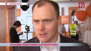 видео Вип залы Шереметьево F, D, Е, Домодедово и Внуково