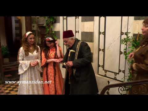 باب الحارة ـ ما تقولي امرك ابن عمي لاني واقف جنبك ـ ايمن زيدان و مرح جبر