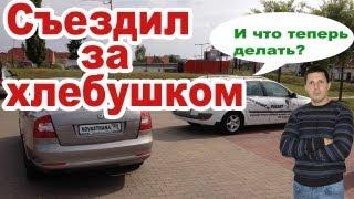 Как отремонтировать автомобиль в Чехии [NovastranaTV](Как происходит ремонт автомобиля в Чехии и разбирательства со страховой компанией. Сайт - novastrana.ru VK - http://vk...., 2013-08-15T06:39:33.000Z)