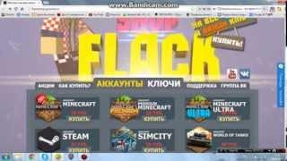 Магазин аккаунтов и ключей от Flack_JK(Ссылка:http://flackshop.goarise.ru/, 2014-02-28T11:34:40.000Z)