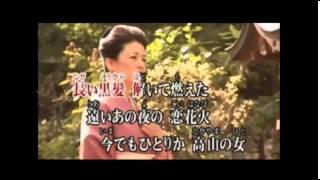 大川栄策 - 高山の女(ひと)