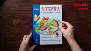 видео Книга Стихи для детей купить с доставкой