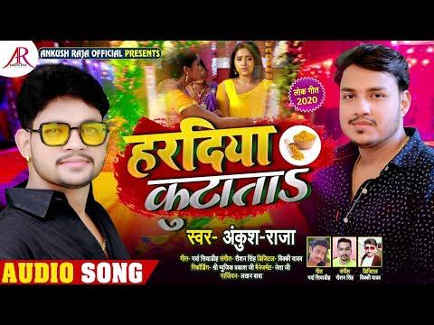 हरदिया-कुटाता-|-#ankush-raja-का-भोजपुरी-सुपरहिट-गाना-|-hardiya-kutata-|-bhojpuri-song-2020