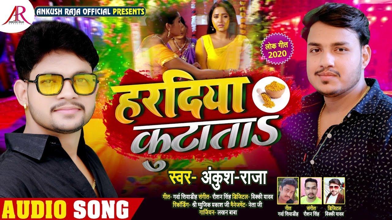 हरदिया कुटाता | #Ankush Raja का भोजपुरी सुपरहिट गाना | Hardiya Kutata | Bhojpuri Song 2020