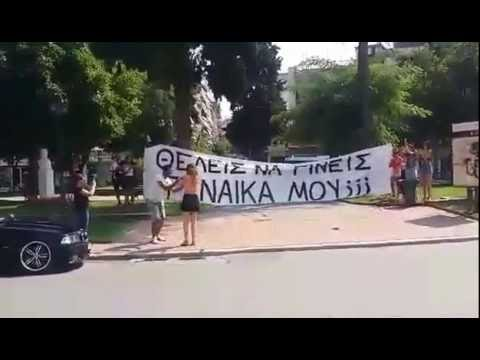 Η πιο πρωτότυπη πρόταση γάμου έγινε στα Γιαννιτσά (βίντεο) - Μπορούσε να αρνηθεί;;;;