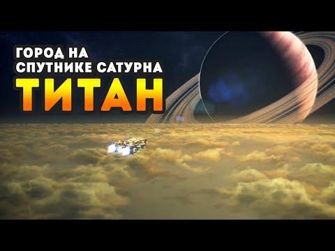 Industries Of Titan - Новая стратегия о колонизации Титана | Стратегия 2020