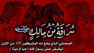 سراقة بن مالك، الصحابي الذي وضع له المشركون ١٠٠ من الإبل ليقبض على رسول الله ﷺ (حيًا أو ميتًا) thumbnail