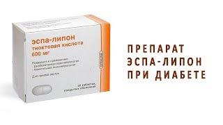 Таблетки Эспа-Липон при диабете