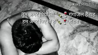 Tum Piyo to Gangajal Hai Yeh Hum Agar Peete Sharab
