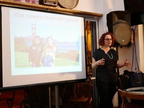 איילה צורף - כלכלה שיתופית - הרצאה ב-360 מעלות