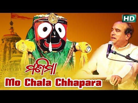 MO CHALA CHHAPARA ମୋ ଚାଳ ଛପର || Album-Manimaa|| Suresh Wadekar || Sarthak Music