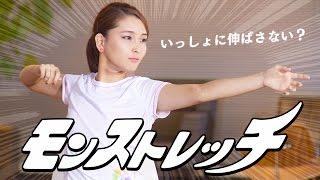 【特別企画】モンストレッチ〜キャラのポーズでストレッチ〜【Mon-Stretch】 thumbnail