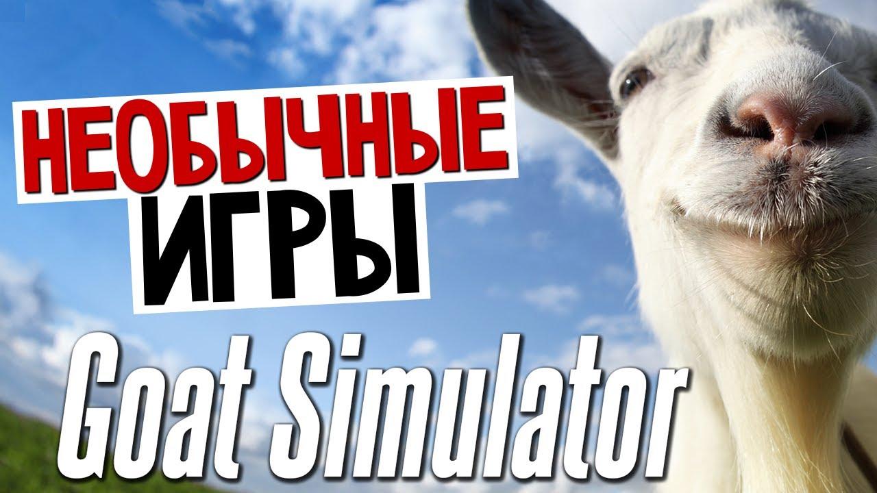 Скачать симулятор козла играть онлайн