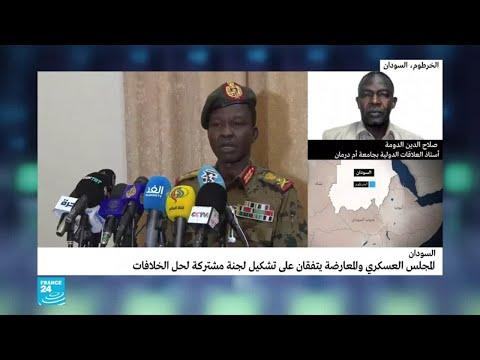 ماذا جاء في الاتفاق بين قوى المعارضة والمجلس العسكري في السودان؟  - نشر قبل 2 ساعة