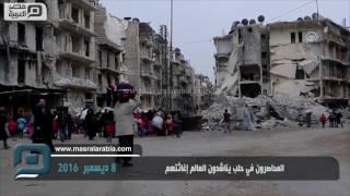 مصر العربية   المحاصرون في حلب يناشدون العالم إغاثتهم