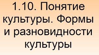 1.10. Культура. Формы и разновидности культуры