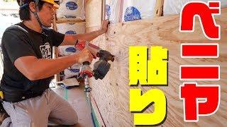 【DIY】内壁にベニヤ貼り! タイニーハウス建築#12
