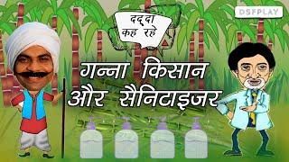 Dadda Keh Rahe - Ganna Kisan Aur Sanitizer