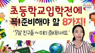 [육아]초등학교 입학전에 준비해야 할 8가지!l민주선생…