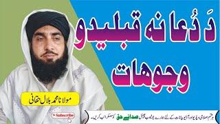 Dua Wali Na Qableegi by Molana Muhammad Bilal Haqani Sahib - دُعا گانے ولے نہ قبلیدگی؟