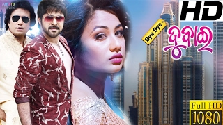 Bye Bye Dubai Odia Full Movie ||sabyasachi archita and papu ||