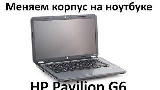 видео Как поменять корпус ноутбука
