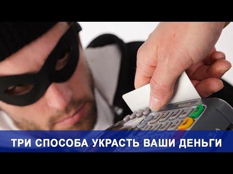 Три способа украсть ваши деньги с карты. Что Сбербанк рассказал о мошенничестве
