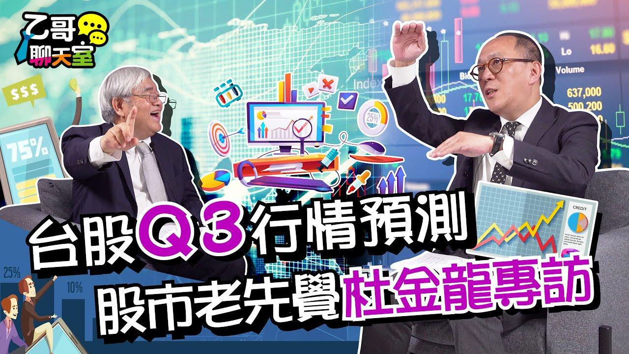 股票投資【乙哥聊天室#5】台股Q3行情預測 老先覺杜金龍專訪