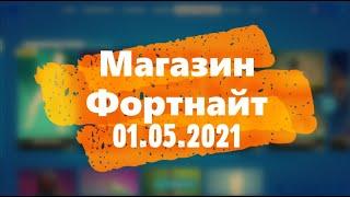 МАГАЗИН ФОРТНАЙТ ОБЗОР НОВЫХ СКИНОВ ФОРТНАЙТ 01 05 2021