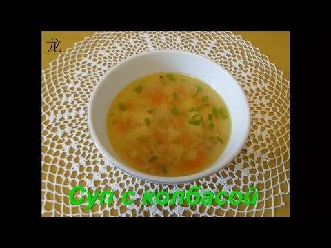 Суп с колбасой. Soup with sausage.