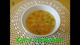 как сделать суп с колбасой